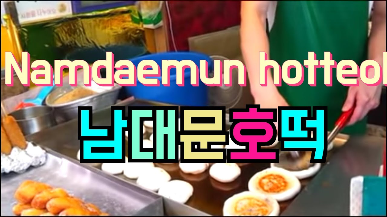 Arumi Hotteok - Red Bean (옛날 찹쌀호떡)