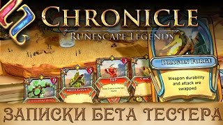 chronicle RuneScape Legends обзор игры