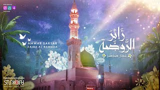 زائر الروضة  عمار صرصر - Zaira Al Rawda  Ammar Sarsar