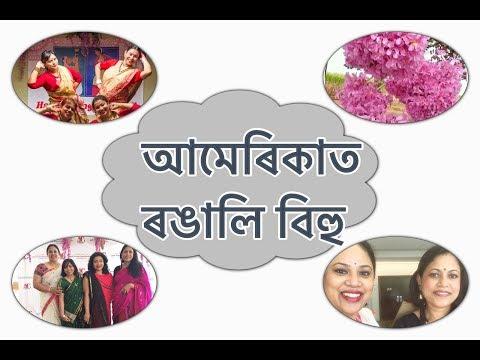 Probaxi Axomiyar Bihu Celebration I Indiana Assamese Association, USA Rongali Bihu