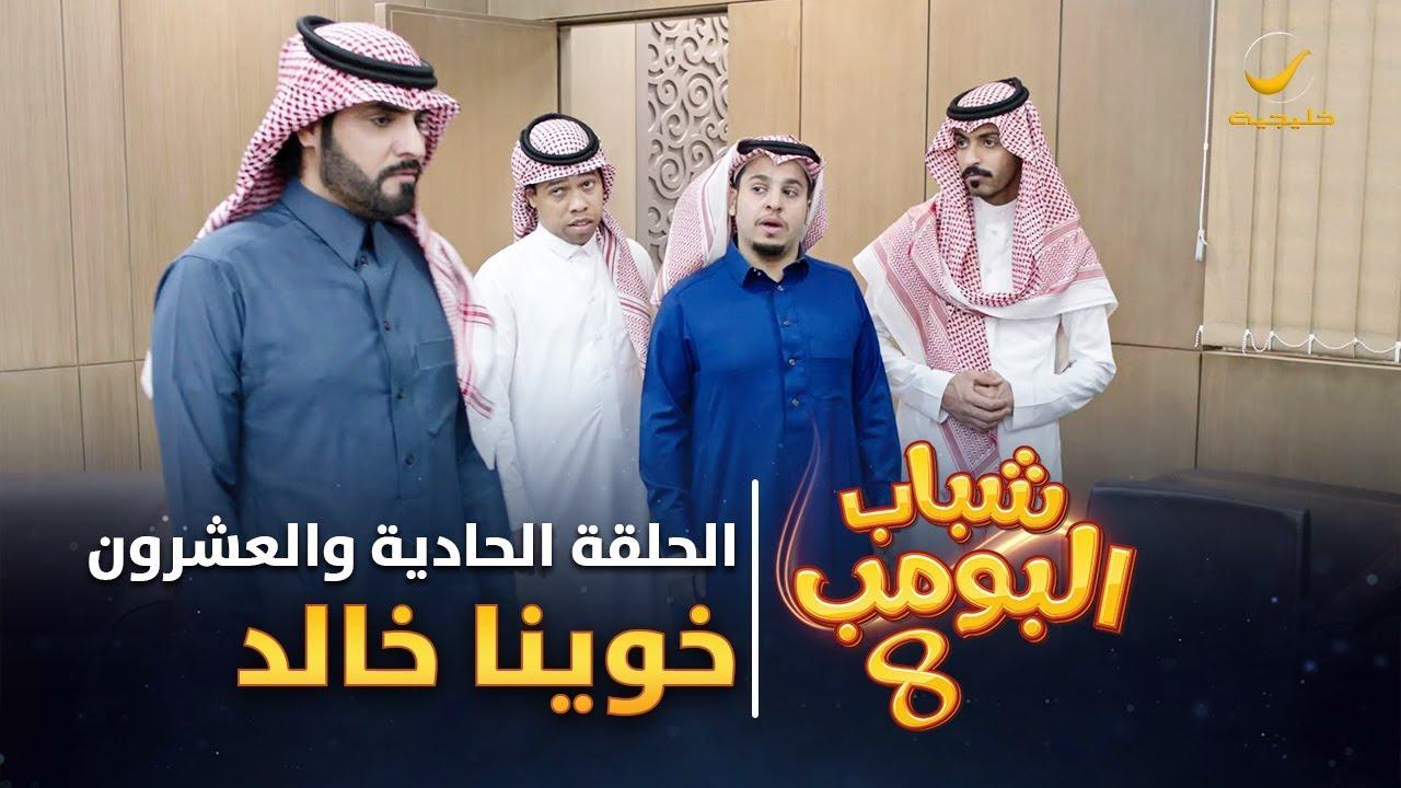 """مسلسل شباب البومب 8 - الحلقة الحادية والعشرون  """" خوينا خالد """" 4K"""