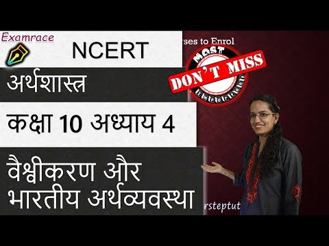 NCERT कक्षा 10 अर्थशास्त्र अध्याय 4: वैश्वीकरण और भारतीय अर्थव्यवस्था (NCERT Class 10 Economics)