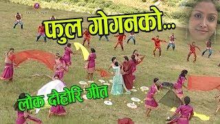 New Nepali  Lok dohori Song 2074 | FULA GOOGAN KO | Bishnu Majhi | Official Hd