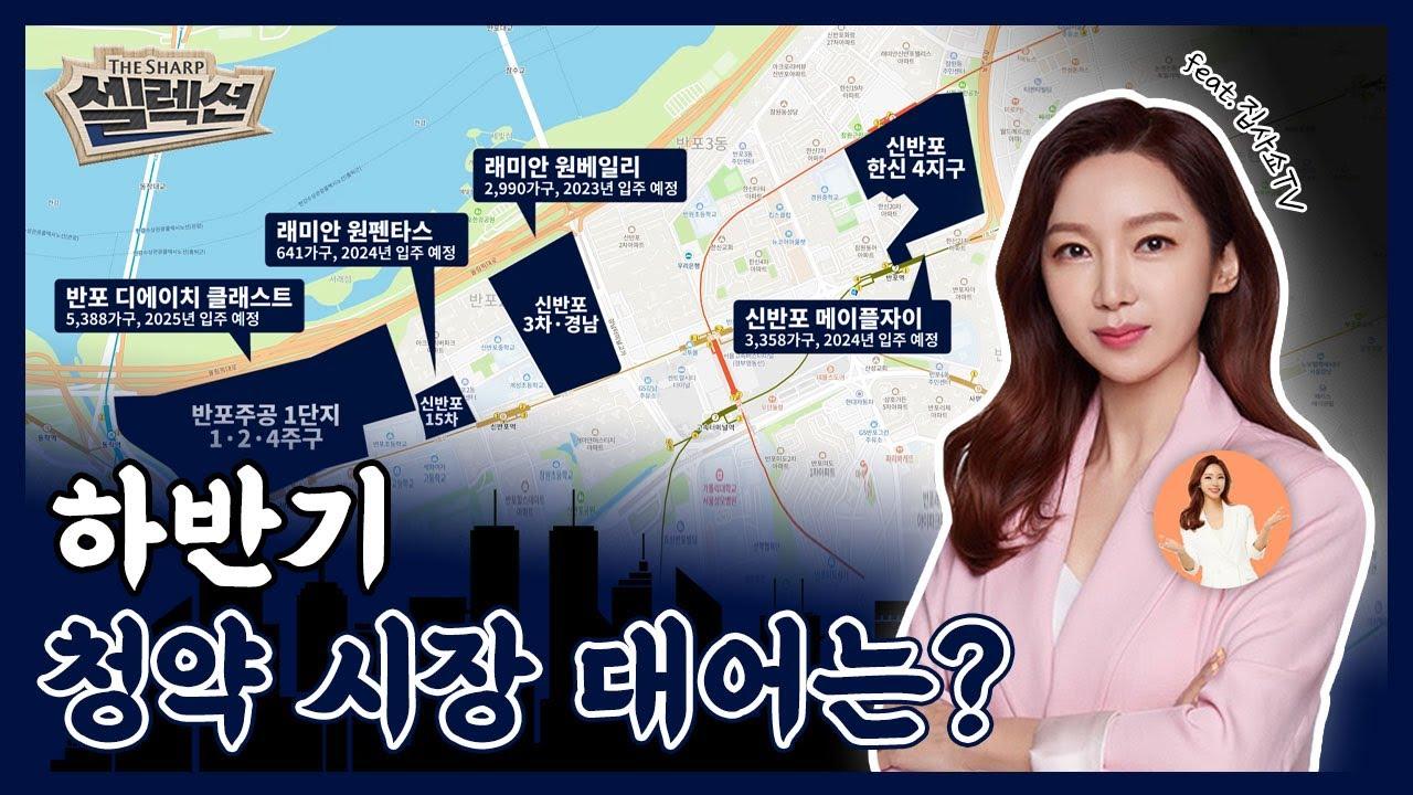 기다렸던 내 집 마련, 하반기 서울 청약 대어에서 낚아볼까? [더샵 셀렉션 #17]