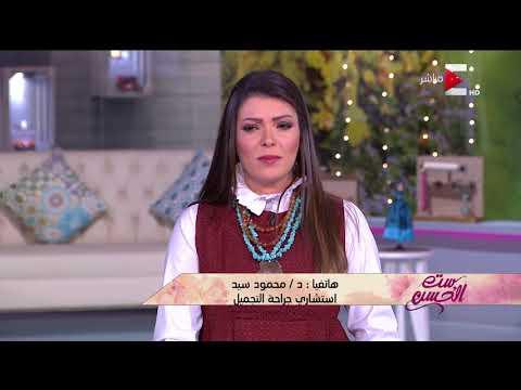 ست الحسن - د. محمود سيد استشاري جراحة التجميل يوضح حقيقة عملية التجميل لـ -تامر حسني-