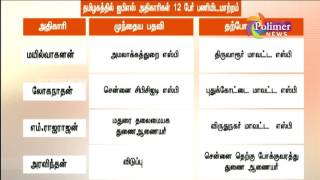 12 IPS officers were transferred in Tamil Nadu | Polimer News