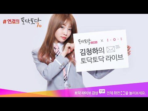 SK텔레콤 [토닥토닥 라이브 X I.O.I] 김청하
