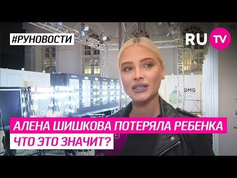 Алена Шишкова потеряла