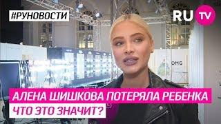 Алена Шишкова потеряла ребенка. Что это значит?