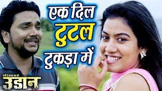 #Gunjan Singh सबसे दर्दभरा गाना 2018 - Ek Dil Tutal Tukda Me - Udaan - Bhojpuri Hit Songs 2018