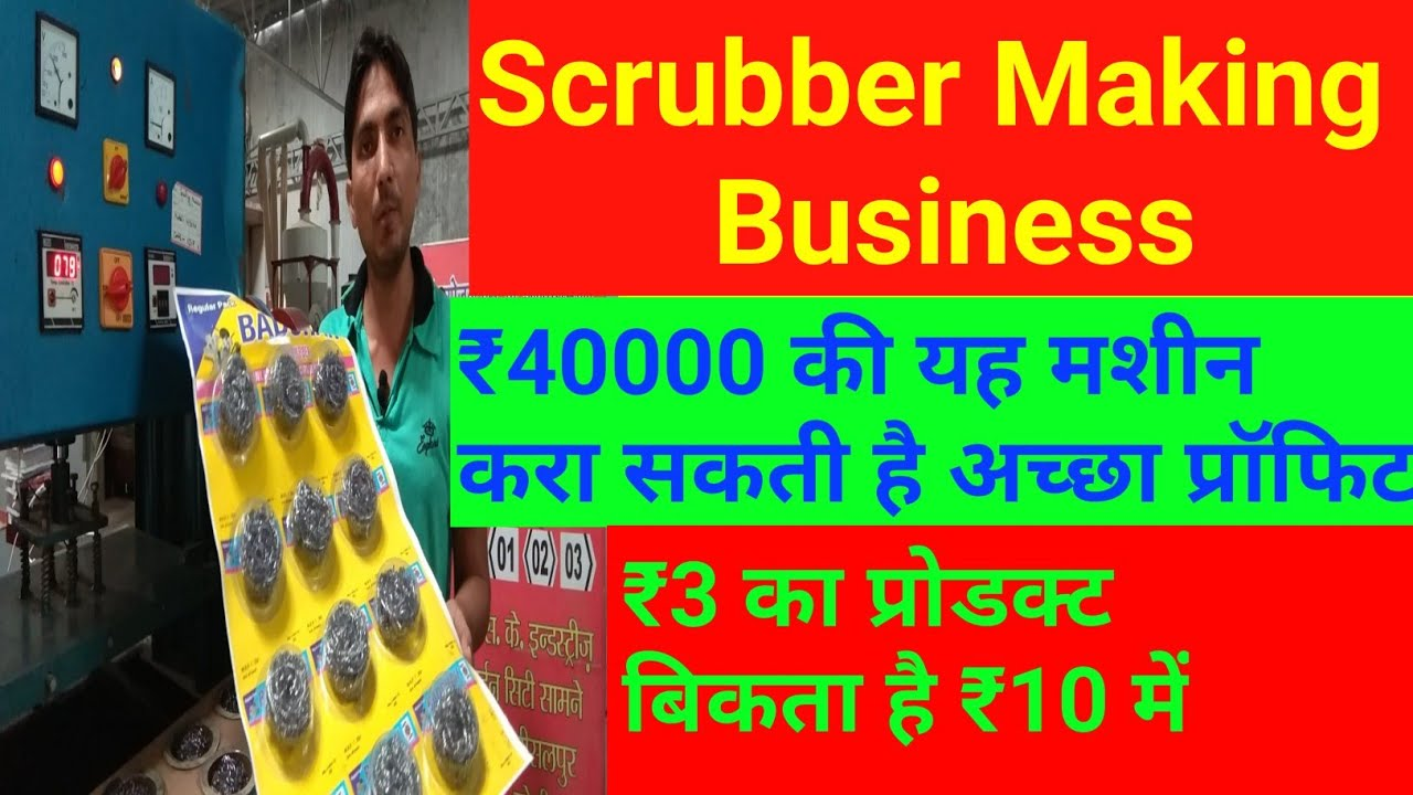 Scrubber Making Business Rs 40000 क यह मश न कर सकत ह अच छ प र फ ट