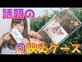 【話題】世界にひとつのオリジナルiPhoneケース作ります!!!