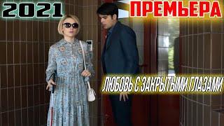 ФИЛЬМ рвет сердца! СРОЧНО СМОТРЕТЬ ВСЕМ   ЛЮБОВЬ С ЗАКРЫТЫМИ ГЛАЗАМИ   Русские фильмы hd
