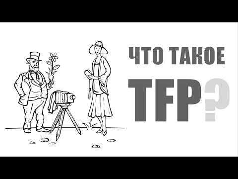 Что такое TFP-фотосъемка?