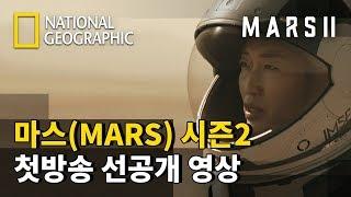 [선공개] 인류 최초의 화성 정착 스토리! '마스(MARS)' 시즌2|매주 토요일 밤 11시 본방송