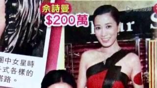 港女星再爆賣淫榜苟芸慧150萬 佘詩曼稱冠