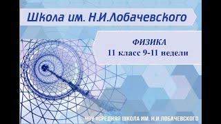 Физика 11 класс 9-11 недели Электромагнитные колебания