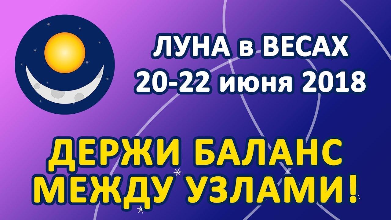 ЛУНА в знаке ВЕСЫ с 20 по 22 июня 2018. Держи баланс между Узлами!