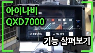 아이나비 QXD7000 기능 자세히 살펴보기(REAL …