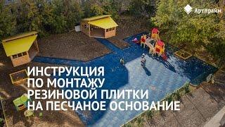 Инструкция по монтажу плитки на песчаное основание(, 2014-10-24T06:30:27.000Z)