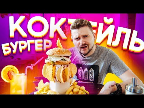 Коктейль-бургер / Бомбические десерты / Mickey & Monkeys