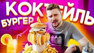 Коктейль-бургер / Бомбические десерты / Голодным НЕ СМОТРЕТЬ