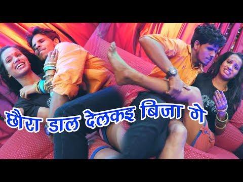 छौरा डाल देलकइ बीजा गे || Bhojpuri Dhamaka jabardast Video || Bansidhar Chaudhary