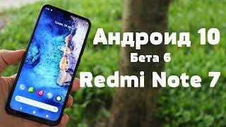 Обзор Android Q на Xiaomi Redmi Note 7  Ссылка скачать  Установка