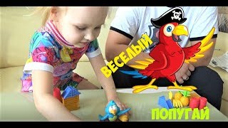 ЧЕЛЛЕНДЖ! Весёлый попугай !!! Играю с Алисой в прикольную игру !!!