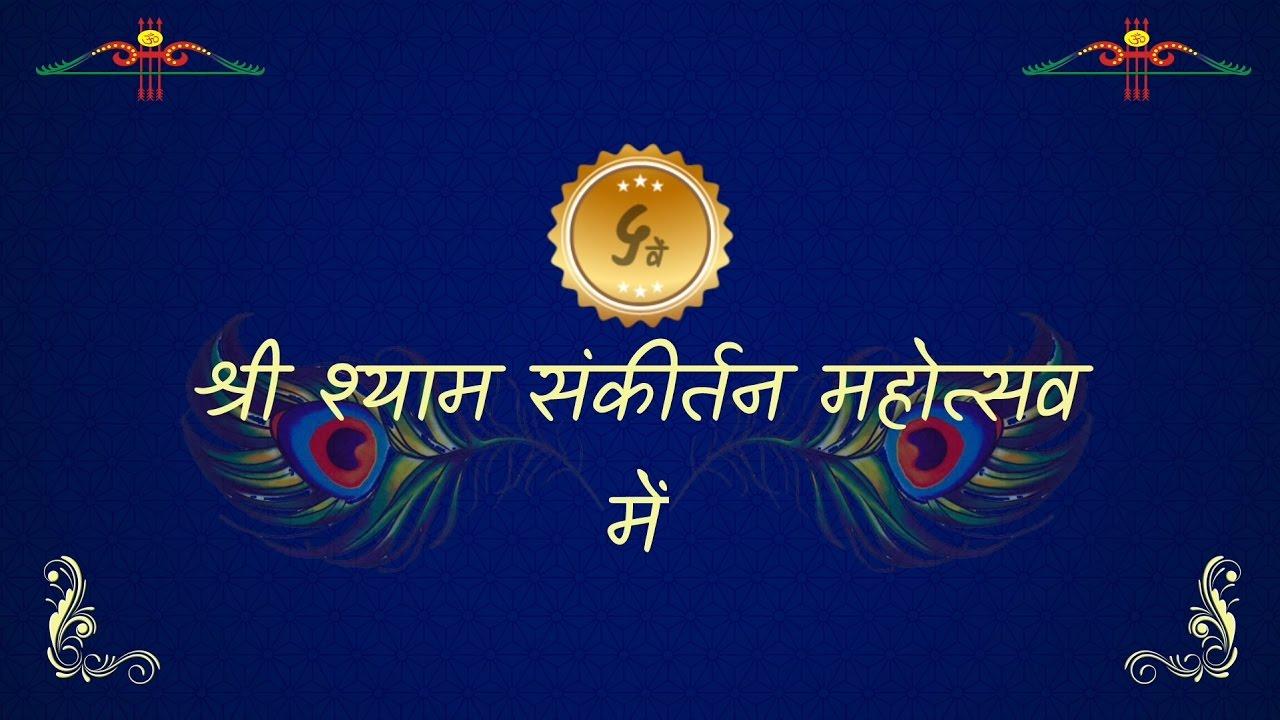 Hindi 5th Shree Shyam Sang Kirtan Mahotsav Khatu Kritan Thankurganj