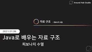 [ 자바로 배우는 자료구조 ] 피보나치 수열