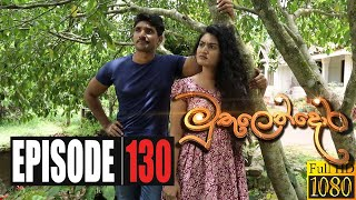 Muthulendora | Episode 130 23rd October 2020 Thumbnail