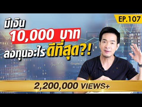 เช็คด่วน !! การลงทุนที่ดีด้วยเงิน 10,000 บาท มีอะไรบ้าง ?! | Money Matters EP.107