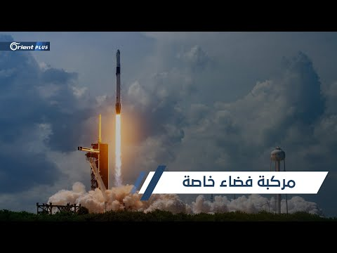 مهمة -ديمو 2- تنجح.. ما الذي يميّزها عن باقي رحلات الفضاء؟  - 20:57-2020 / 8 / 3