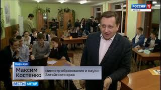 Министр образования и науки Алтайского края Максим Костенко провёл «Урок цифры»