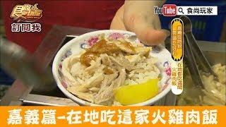 【嘉義】內行人都吃這家「簡單火雞肉飯」俗又大碗 食尚玩家