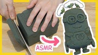 サクサク♪全力音フェチ!花用スポンジを切る音フェチしながら彫刻してみた【ASMR】ミニオン