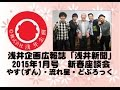 やす(ずん)・流れ星・どぶろっく 浅井企画広報誌「浅井新聞」2015年1月号新春座談会