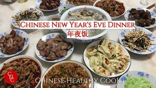 My China Trip - Chinese New Year's Eve Dinner, authentic Sichuan food 回国过年, 正宗家乡川菜, 年夜饭