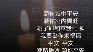 以色列詩歌 ─『耶路撒冷 願你平安』Sheena Wu Grace 吳智蓉 創作詩歌