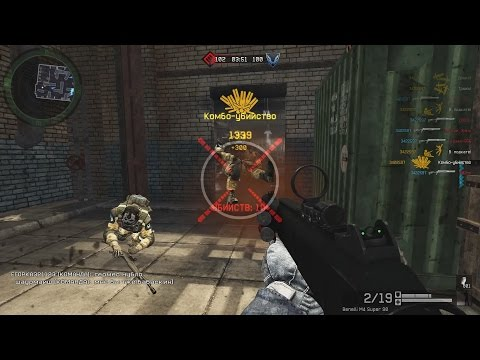 Warface: Комбо убийство на ПВП: BENELLI M4 SUPER 90