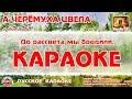 Караоке А черёмуха цвела Русская Народная Песня mp3