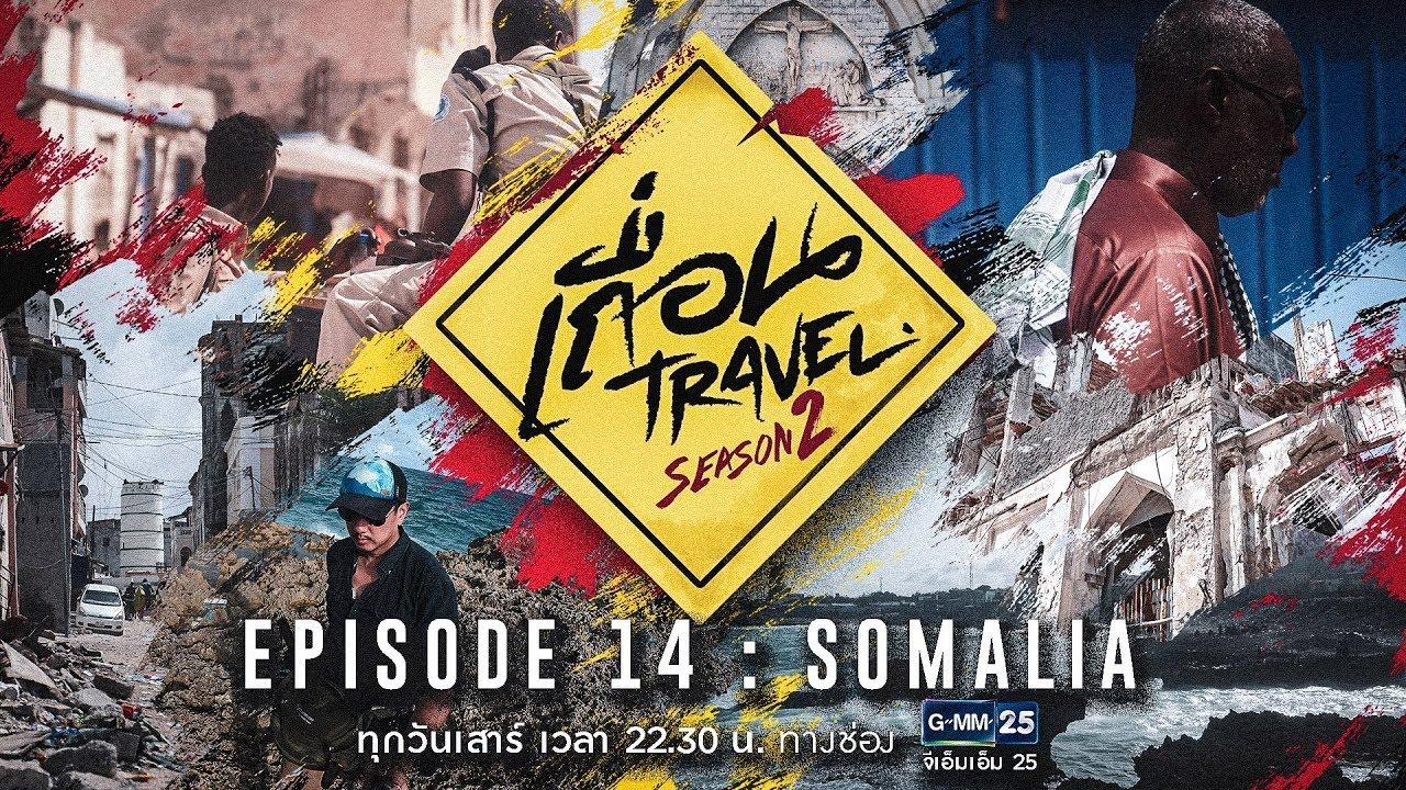เถื่อน Travel Season 2 [EP.14] SOMALIA ดินแดนไร้กฎเกณฑ์ วันที่ 22 ก.ย. 2561