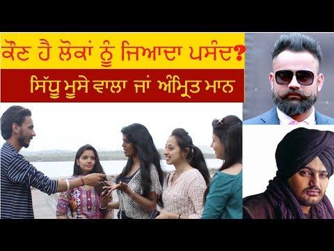 Sidhu Moosewala | Amrit Maan |Public Opinion| Chandigarh | Punjabi Songs 2018| Famous | Difference |