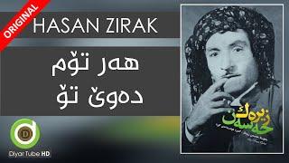 Hasan Zirak - Har Tom Dawe To - with Lyrics - HD | حەسەن زیرەک - هەر تۆم دەوێ تۆ