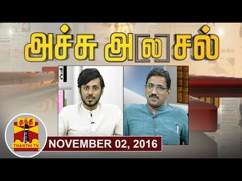 (02/11/2016) Achu A[la]sal | Trending Topics in Newspapers Today | Thanthi TV