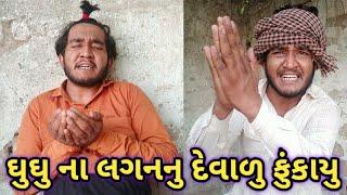 Ghughu na lagan nu devalu fukayu || gujju love guru || ghughu comedy || funny video