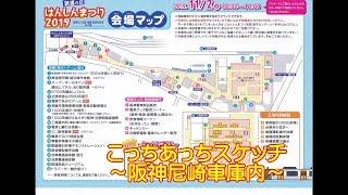 阪神電車-はんしんまつり 2019・「こっちあっちスケッチ~阪神尼崎車庫内」
