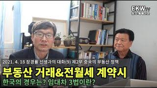 장경률 선생과의 대화(9) 한국과 중국의 부동산 거래,…