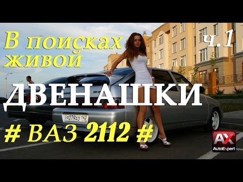 В поисках живой ДВЕНАШКИ #ВАЗ 2112  ч.1